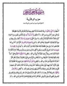 Bacaan Hizib Wiqayah Ibnu Arabi
