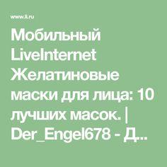 Мобильный LiveInternet Желатиновые маски для лица: 10 лучших масок.   Der_Engel678 - Дневник Der_Engel678  