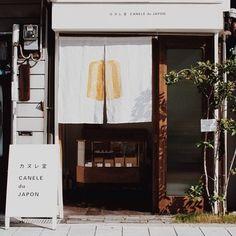 桜川にある「カヌレ堂/CANELÉ du JAPON(カヌレ ドゥ ジャポン)」は、大阪市営地下鉄千日前線桜川駅から徒歩5分の位置にあります。こじんまりとしたお店ながら、前を通ればふと気になって足を止め、吸い込まれてしまいそうな魅力を持つ素敵な店構え。カヌレが描かれた可愛い暖簾をくぐってお店に入ります。