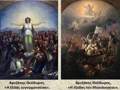 Η ελληνική επανάσταση μέσα από την τέχνη Ελλήνων δημιουργών/σε αλφαβη… Painting, How To Paint, Painting Art, Paintings, Painted Canvas, Drawings