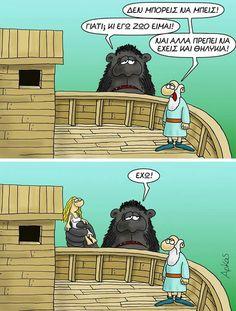 Funny Greek, Greek Language, Color Psychology, Funny Cartoons, Just For Fun, Kai, Peanuts Comics, Jokes, Milkshakes