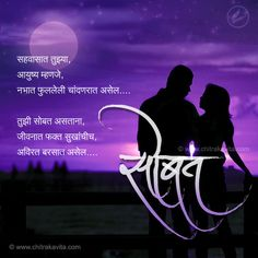 Marathi Love Quotes, Marathi Poems, Wedding Art, Wedding Quotes, Zindagi Quotes, Heartfelt Quotes, Love Poems, Quotes For Him, Relationship Quotes