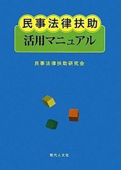 民事法律扶助活用マニュアル   民事法律扶助研究会 http://www.amazon.co.jp/dp/4877984380/ref=cm_sw_r_pi_dp_Ro-Zwb0BD0C10