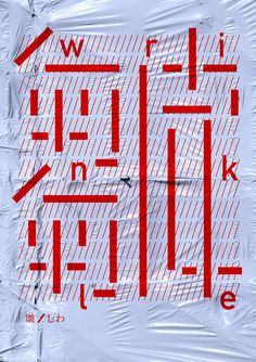 Chinese typography 皺 Wrinkle Typography Poster, Graphic Design Typography, Graphic Design Illustration, Japanese Typography, Name Design, Design Art, Logo Design, Design Quotes, Graphic Design Inspiration