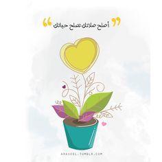 #سقيا_الأرواح Islamic Phrases, Islamic Messages, Arabic Phrases, Proverbs Quotes, Quran Quotes, Funny Arabic Quotes, Muslim Quotes, Islam For Kids, Islam Beliefs