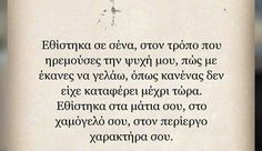 Relationship Quotes, Life Quotes, Greek Quotes, True Stories, Tattoo Quotes, Funny Quotes, How Are You Feeling, Romantic, Messages