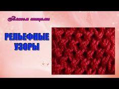 Вязание ажурных узоров. Красивый ажурный узор спицами - YouTube
