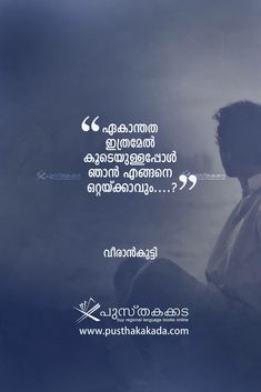 1514 Best Malayalam quotes images in 2019 | Malayalam quotes, Quotes