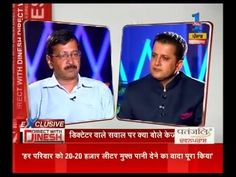 Arvind Kejriwal's Latest Interview on Zee Punjabi (Full) 2016