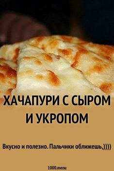 Khachapuri with cheese and dill- Хачапури с сыром и укропом Khachapuri with cheese and dill - Paleo Casserole Recipes, Good Food, Yummy Food, Cheese Bread, Russian Recipes, Food For A Crowd, Brunch, Food And Drink, Snacks