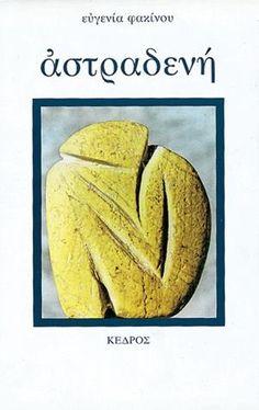 Αστραδενή - Ευγενία Φακίνου Books To Read, My Books, Snack Recipes, Snacks, Book Worms, Reading, Artemis, Food, Travel