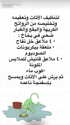 Pin By Arwa On ازاله البقع House Cleaning Checklist Clean House Diy Home Cleaning