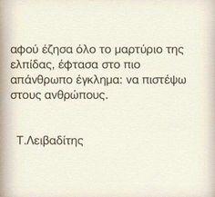 Πιστεψα Food For Thought, Cards Against Humanity, Thoughts, Math, Sayings, Funny, Quotes, Greek, Mathematics