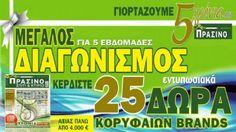 Κερδίστε 25 εντυπωσιακά δώρα σε 5 εβδομάδες, που θα κάνουν ευκολότερη την καθημερινότητά σας,  αξίας πάνω από 4.000€! - https://www.saveandwin.gr/diagonismoi-sw/kerdiste-25-entyposiaka-dora-se-5-evdomades-pou-tha-kanoun-efkoloteri-tin/