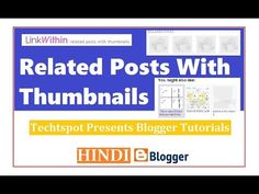 How To Add Related Posts With Thumbnails - Hindi Urdu