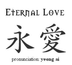 eternal love symbols - Bing Images Baby I love you Love In Chinese, Chinese Words, Chinese Symbols, Japanese Words, Chinese Love Symbol, Chinese Alphabet, Chinese Quotes, Seelenverwandter Tattoo, Lizard Tattoo