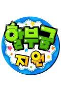 휴대폰매장POP손글씨_할부금지원