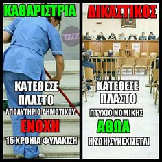 Common Sense, Greece, Mindfulness, Bitterness, Facts, Humor, Reading, Memes, Funny