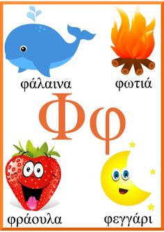 Greek Alphabet, Greek Language, Greek Words, Infant Activities, Primary School, Crafts For Kids, Japanese, Messages, Teaching