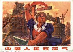 中国人民有志气。