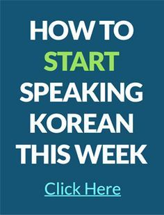 Want to understand Korean dramas better, and also learn Korean at the same time? Then learn these Korean drama phrases now!