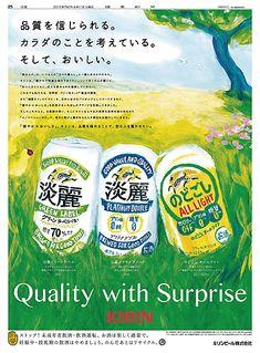 キリンビール Banner Design, Layout Design, Japan Graphic Design, Flyer And Poster Design, Composition Design, Poster Ads, Beer Festival, Japanese Design, Food Illustrations