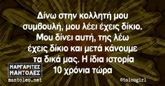 Funny Pins, Stupid Funny Memes, Hilarious, Funny Greek Quotes, Funny Quotes, Besties Quotes, Love Quotes, Crazy Best Friends, Try Not To Laugh