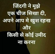 9 Best achi baatein images   Motivational picture quotes, Hindi ...