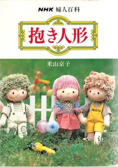 Out-of-print master collection Kyoko Yoneyama 19 от MeMeCraftwork