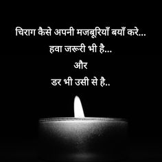 Quotes and Whatsapp Status videos in Hindi, Gujarati, Marathi Hindi Qoutes, Hindi Words, Truth Quotes, Quotable Quotes, Life Quotes, Daily Quotes, Chai Quotes, Love Story Quotes, Motivational Lines