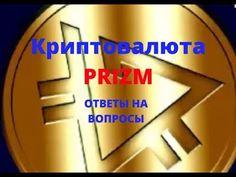 Криптовалюта PRIZM ! Еще больше информации. Ответы на вопросы.