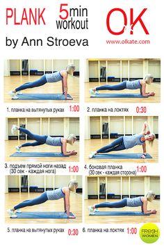 Упражнение планка за 5 минут | The O&K Blog