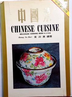 Chinese Cuisine Wei-Chuan Cookbook Huang Su-Huei Chinese English Illustrated