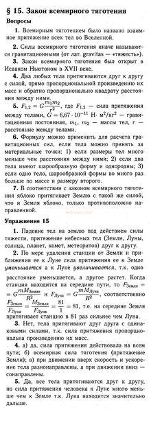 ГДЗ параграфа §15