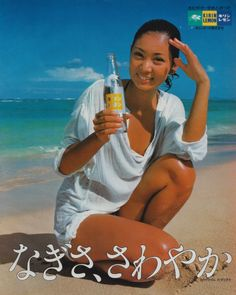 "片平なぎさ、キリンレモン広告。Nagisa Katahira (actress) in ""Kirin Lemon"" drink ad. 1977, Japan."