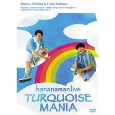 バナナマン / ターコイズマニア