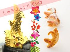 名古屋の象徴『しゃちほこ』がパンになっちゃった!?カワイくて食べるのがもったいない☆