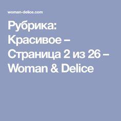 Рубрика: Красивое – Страница 2 из 26 – Woman & Delice