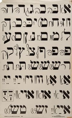 Broadside – Alphabet Table, For Learning Yiddish – Workmen's Circle, 1947 – Well come To My Web Site come Here Brom Hebrew Cursive, Learn Hebrew Alphabet, Hebrew Words, Arte Judaica, Learning A Second Language, Learning Spanish, Hebrew School, How To Write Calligraphy, Word Study