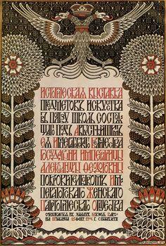 Ivan Bilibin poster, 1904, Russian folk