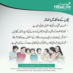 Health Articles, Health Advice, Health Care, Baby Health, Kids Health, Charts For Kids, Islamic Messages, Health Magazine