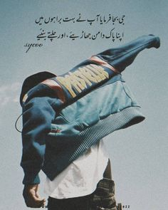 Love Poetry Images, Poetry Pic, Sufi Poetry, Best Urdu Poetry Images, Urdu Poetry 2 Lines, Poetry Quotes In Urdu, Girly Attitude Quotes, Girly Quotes, Urdu Funny Quotes