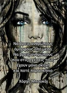 Greek Quotes, Darkness, Wisdom, Motorbikes, Love, Quotes