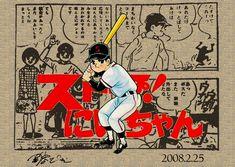 関谷ひさし 2008.2.25