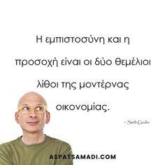 Εμπιστοσύνη και προσοχή... Seth Godin, Business Quotes, Memes, Meme