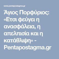Άγιος Πορφύριος: «Ετσι φεύγει η ανασφάλεια, η απελπισία και η κατάθλιψη» - Pentapostagma.gr