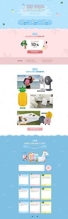 #2018년6월1주차 #1300k #썸머 1300k.com Layout Design, Web Design, Graphic Design, Kids Web, Promotional Design, Event Page, Aesthetic Pastel Wallpaper, Web Banner, Editorial Design