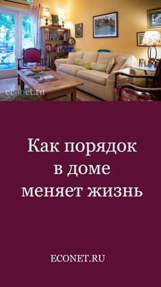 Konmari, Science And Nature, Declutter, Clean House, Good To Know, Cleaning Hacks, Life Hacks, Sweet Home, House Design