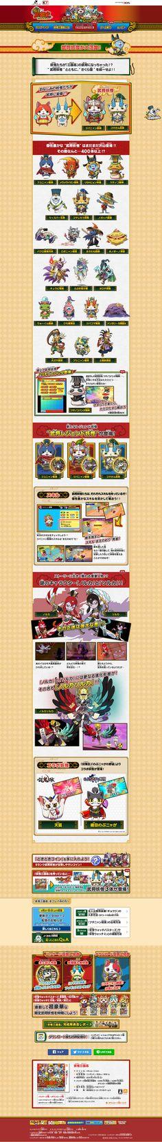 妖怪三国志 #game #webdesign