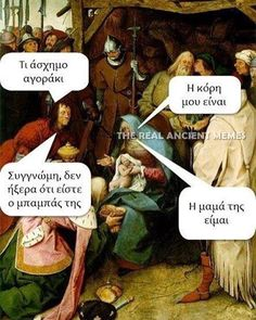"2,053 ""Μου αρέσει!"", 10 σχόλια - The Real Ancient Memes (@ancientmemes) στο Instagram"